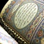 Hukum Kaedah Terapi Dengan Al-Quran.