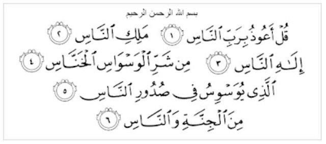 10 Ayat Quran Dan Doa Yang Mudah Pelindung Elak SIHIR Untuk Diamalkan