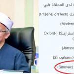 Arab Saudi Masukkan Sinovac Dalam Senarai Vaksin Untuk Masuk Ke Negaranya